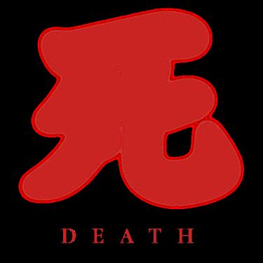 :sekiro_death: